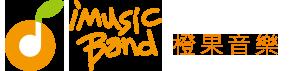 橙果音樂工作室-高雄婚禮樂團
