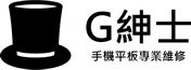 G紳士手機平板維修-員林手機維修,員林平板維修