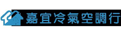 嘉宜冷氣空調行-冷氣安裝,台北冷氣安裝