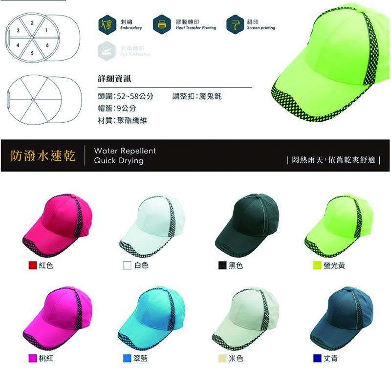 防潑水反光黑網帽