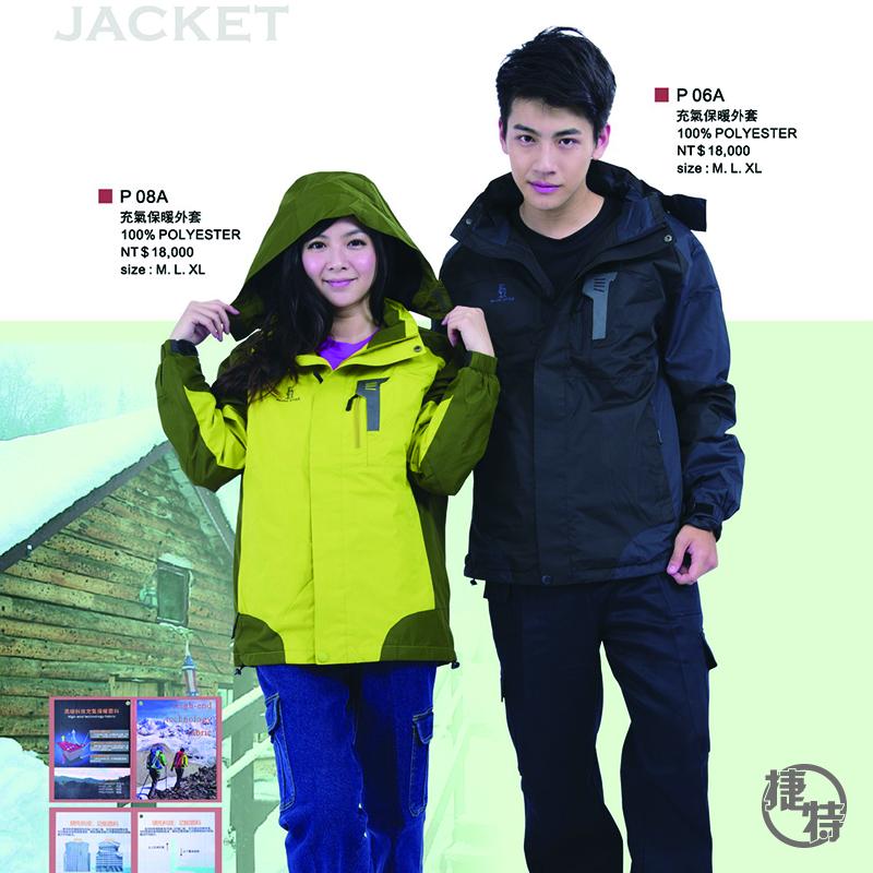 充氣保暖外套P08A
