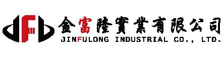 金富隆實業有限公司-專業製罐工廠,台中製罐工廠