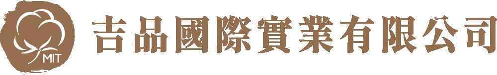 吉品國際實業有限公司-毛巾工廠,雲林毛巾工廠