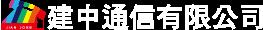 建中通信-台中監視器安裝,台中監視器工程