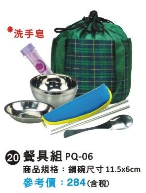 PQ-06不鏽鋼餐具