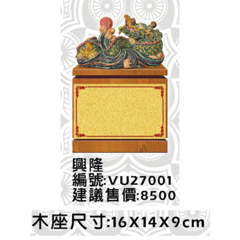 VU27001