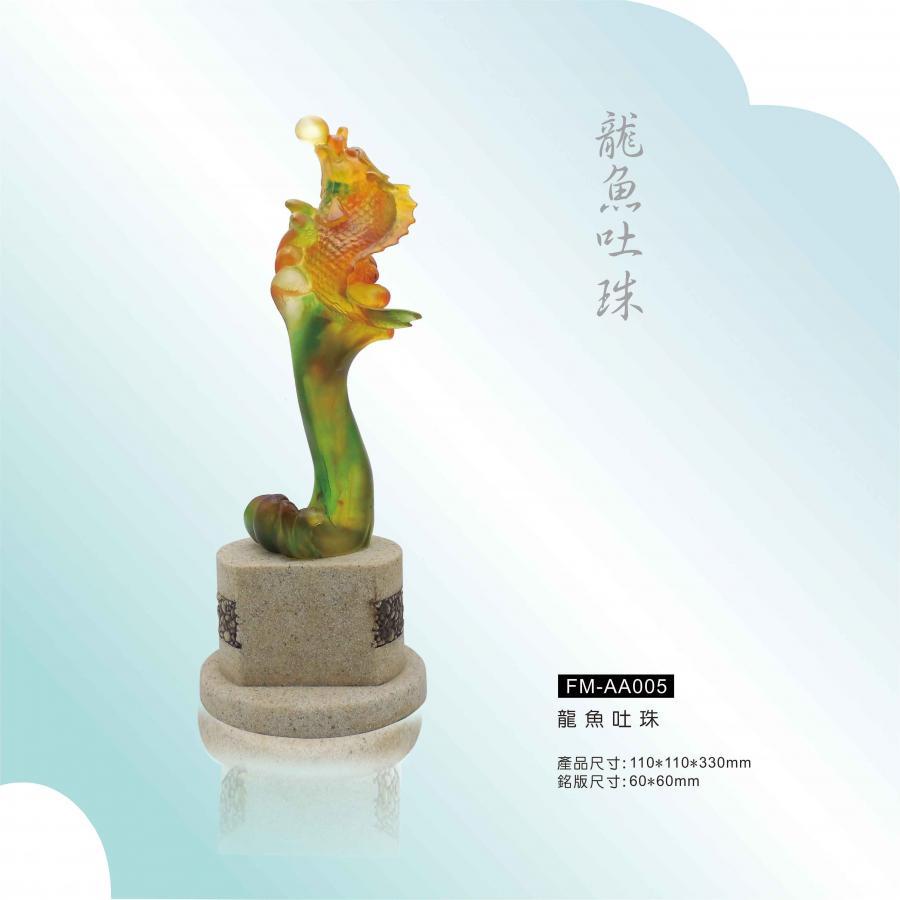 FM-AA005龍魚
