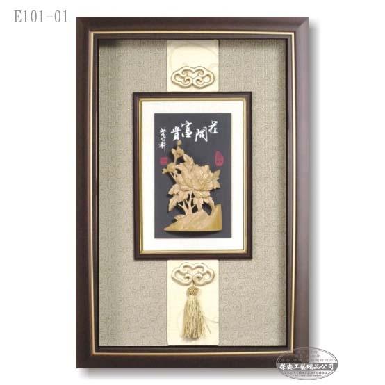 【竹雕】E101-0