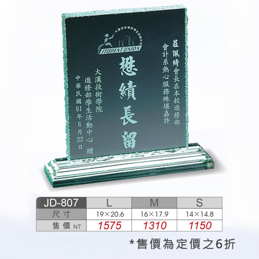JD-807LMS