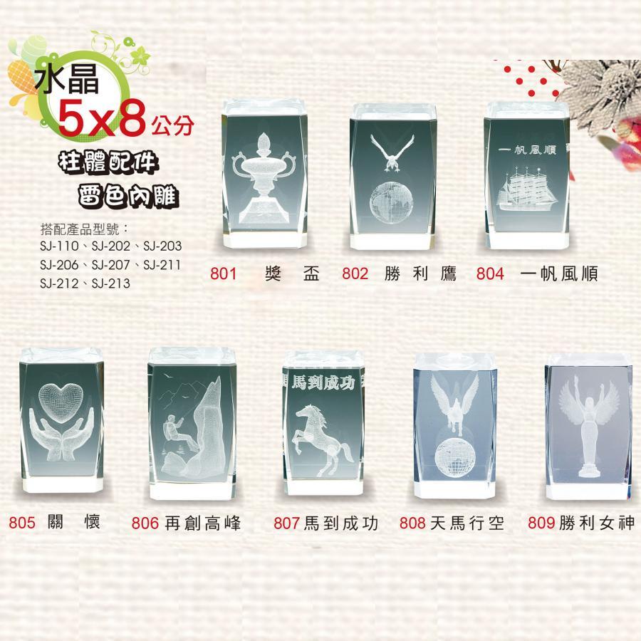 58-獎盃