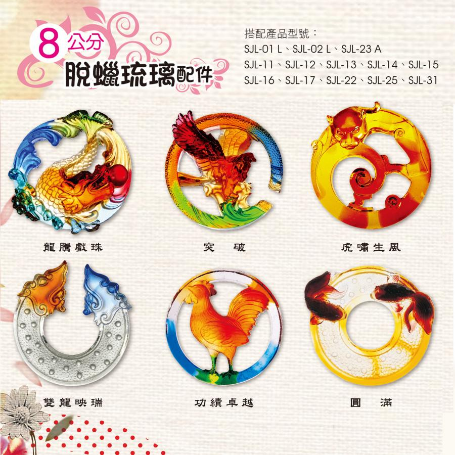 8-龍騰戲珠