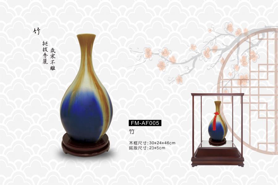 FM-AF005竹