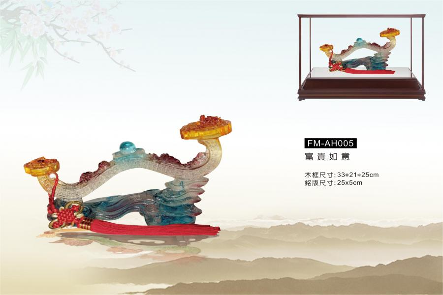 FM-AH005富貴