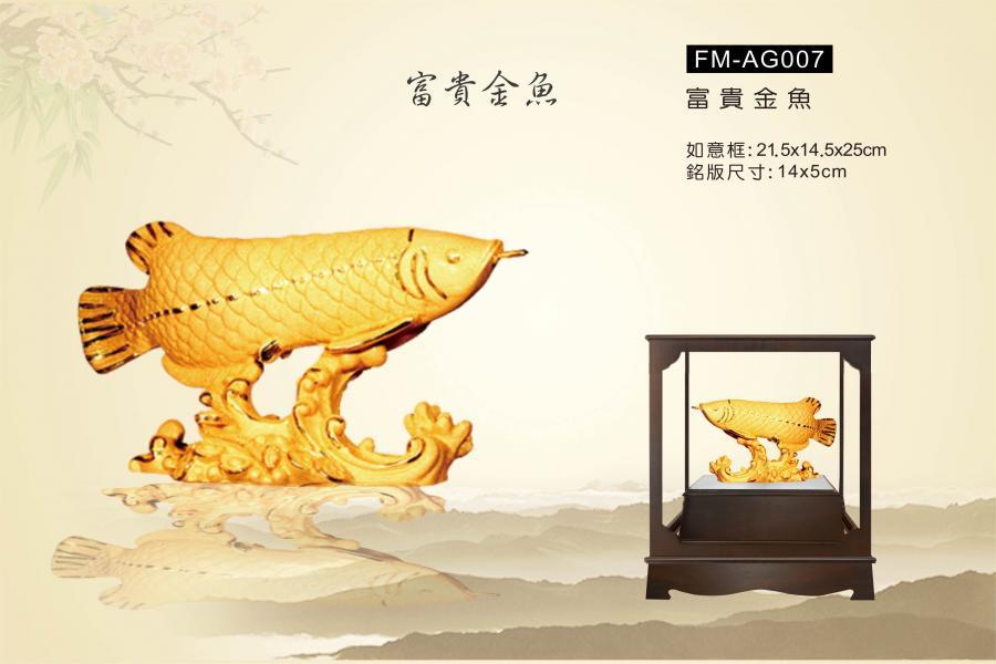 FM-AG007富貴