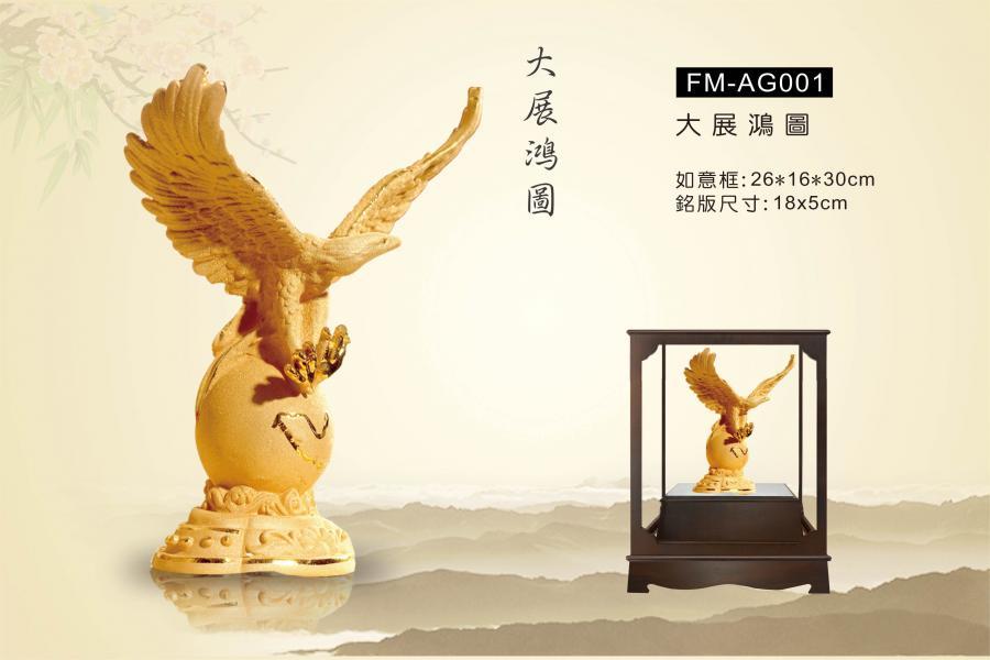 FM-AG001大展
