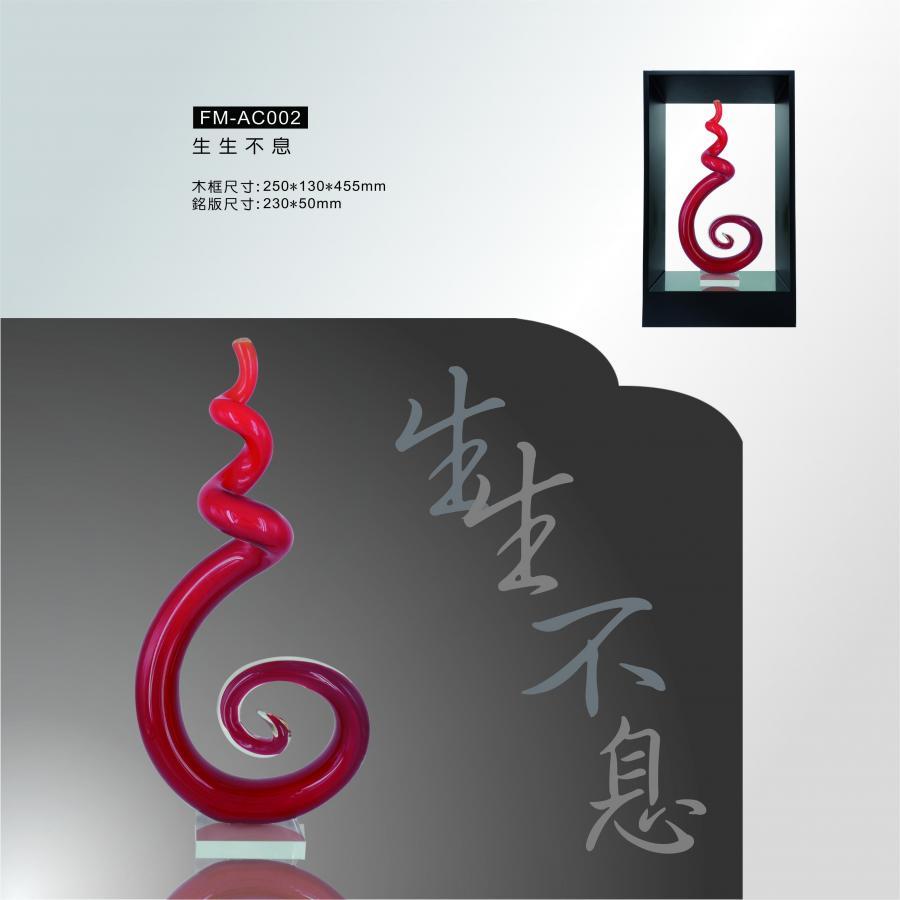 FM-AC002生生