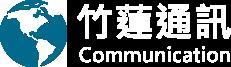 竹蓮通訊-iphone維修,新竹iphone維修