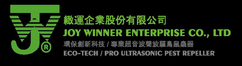 緻運企業有限公司-驅蟲器推薦,台北驅蟲器