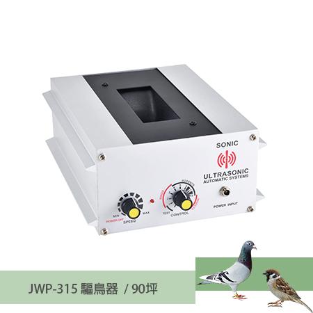 JWP-315B 驅