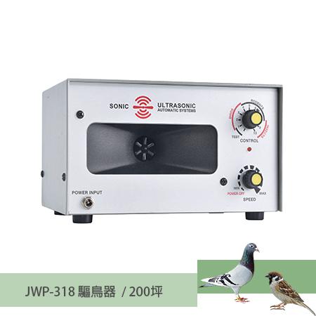 JWP-318B 驅鳥器(200坪)
