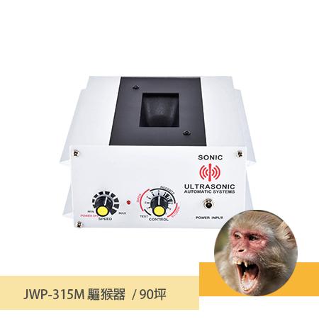 JWP-315M 驅