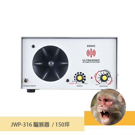 JWP-316M 驅猴器(150坪)