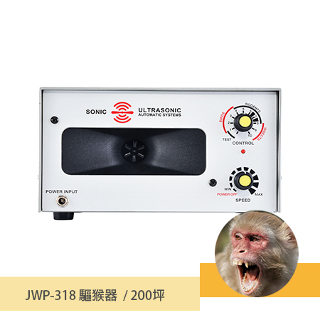JWP-318M 驅猴器(200坪)