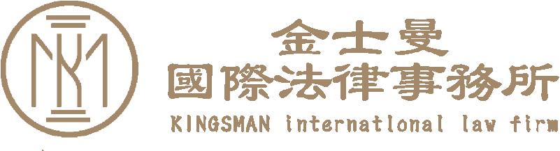 金士曼國際法律事務所-法律事務所,台中法律事務所