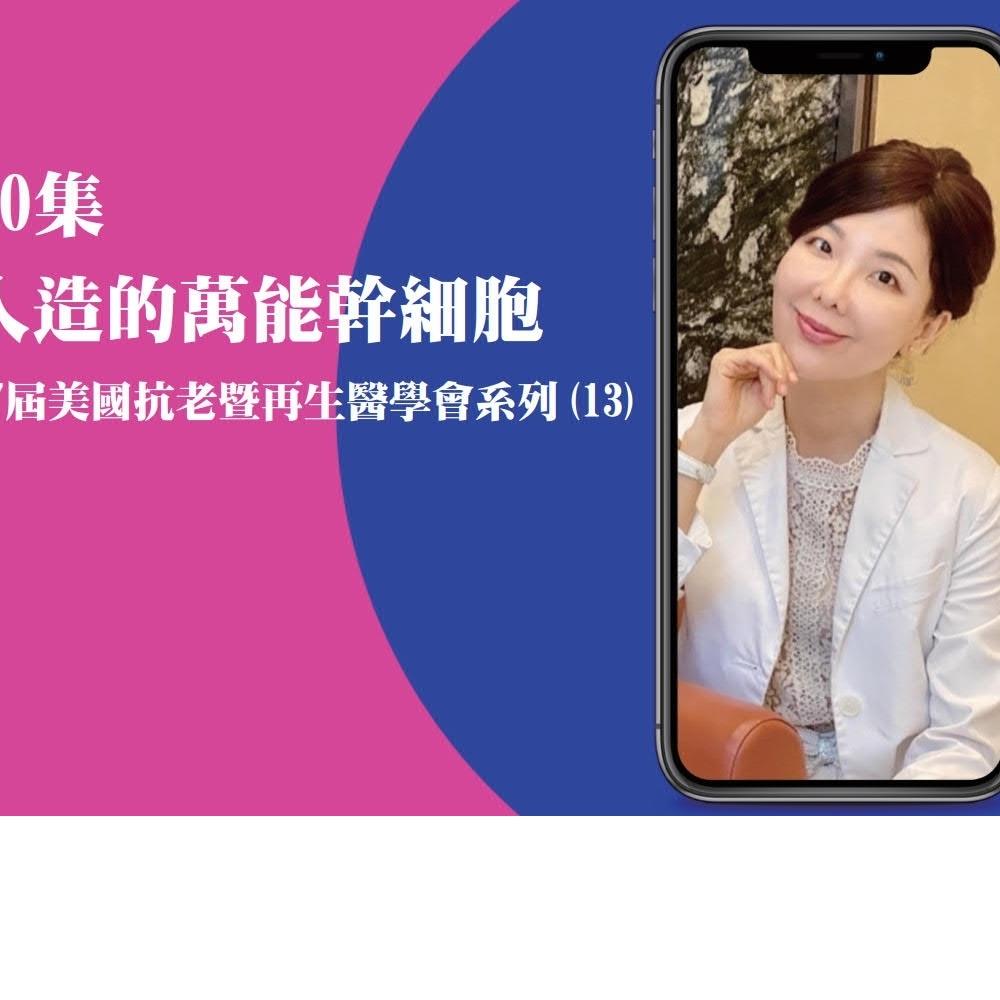 王醫師新知報報第90