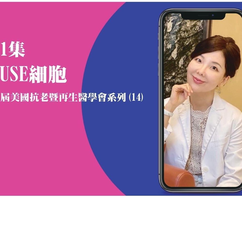 王醫師新知報報第91