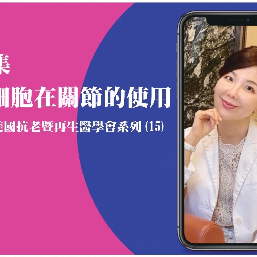王醫師新知報報第92