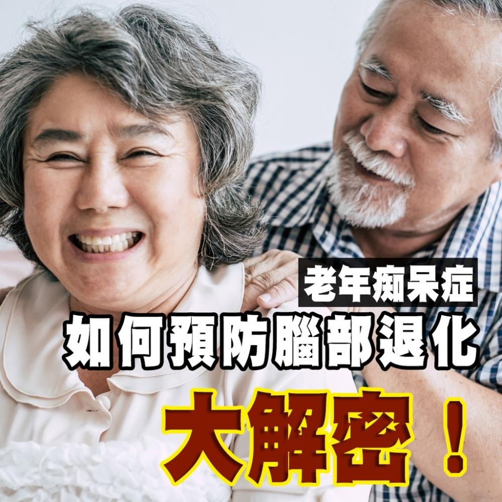 如何預防腦部退化(記