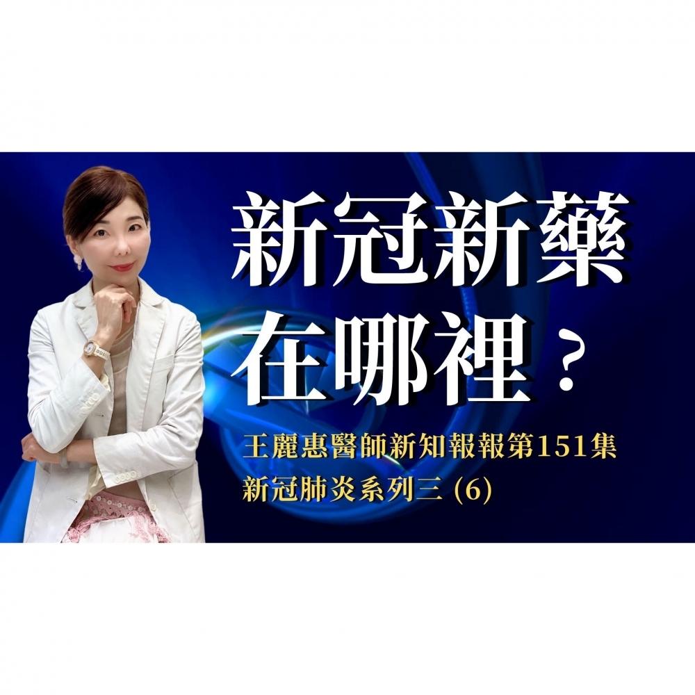 王麗惠醫師新知報報第