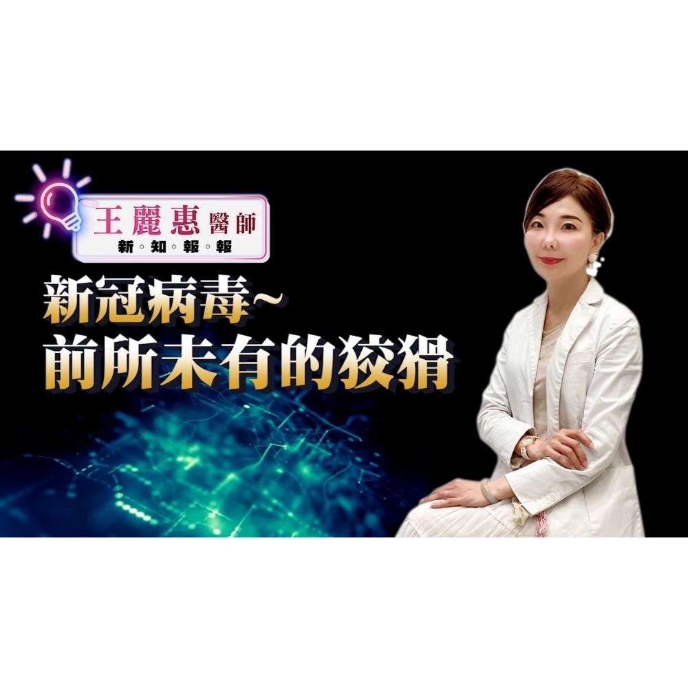 王麗惠醫師新知報報