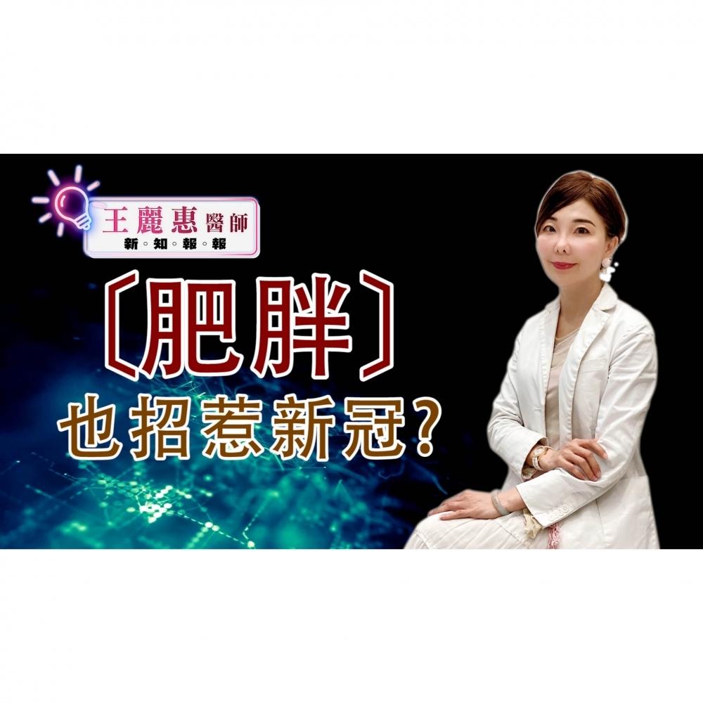 王麗惠醫師新知報報-