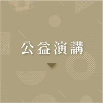 台中市太平區公所演講