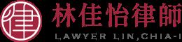 林佳怡律師-台中離婚律師