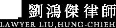 劉鴻傑律師-律師事務所,台北律師事務所