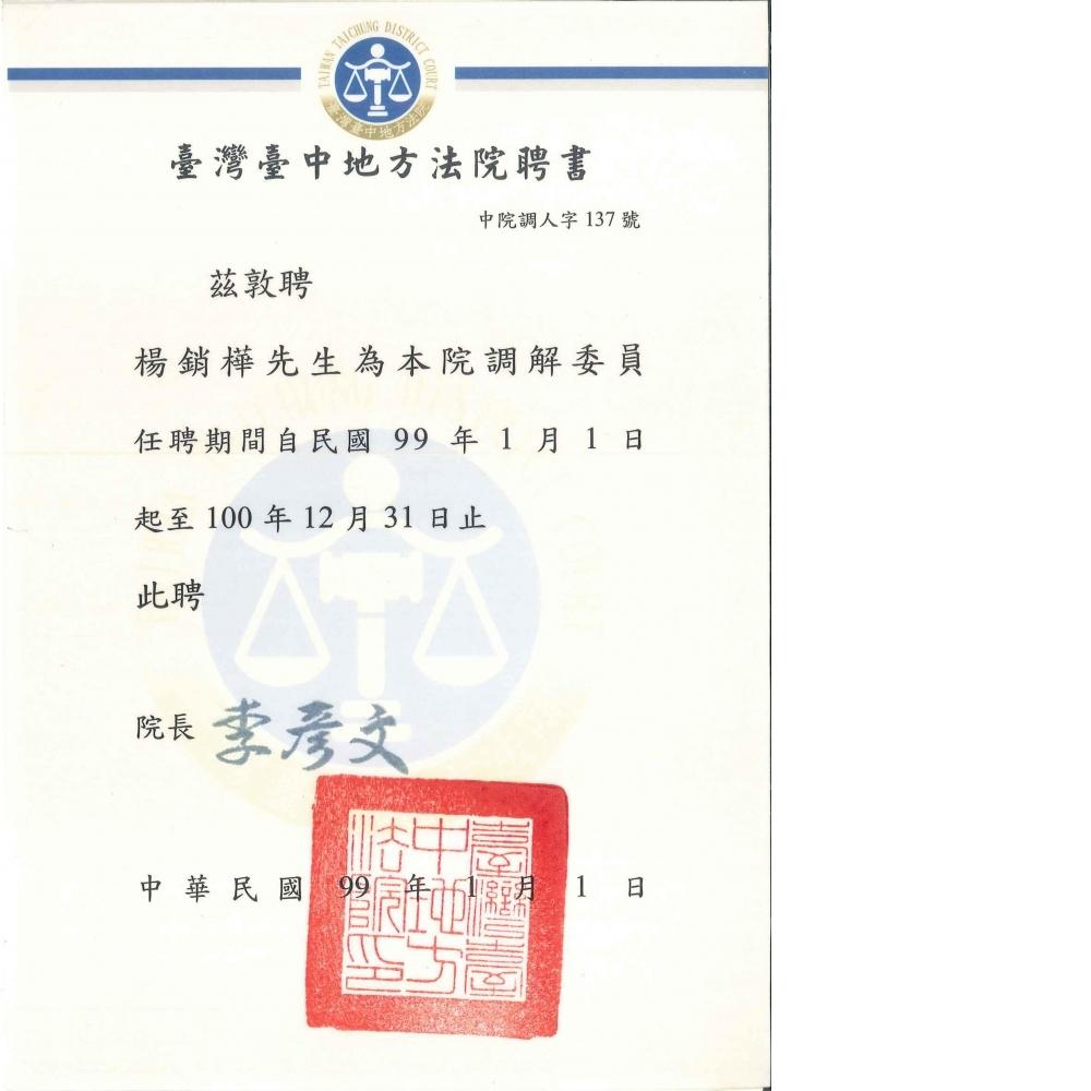 獲聘99-100年臺中地院調解委員(台中/離婚調解)