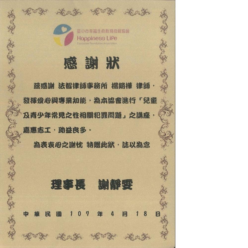 獲頒107年幸福生命教育發展協會法律宣導感謝狀(台中/法律宣導)