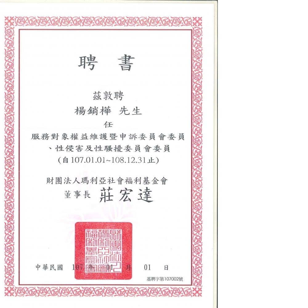 獲聘107-108年瑪利亞基金會權益維護委員(台中/法律顧問)