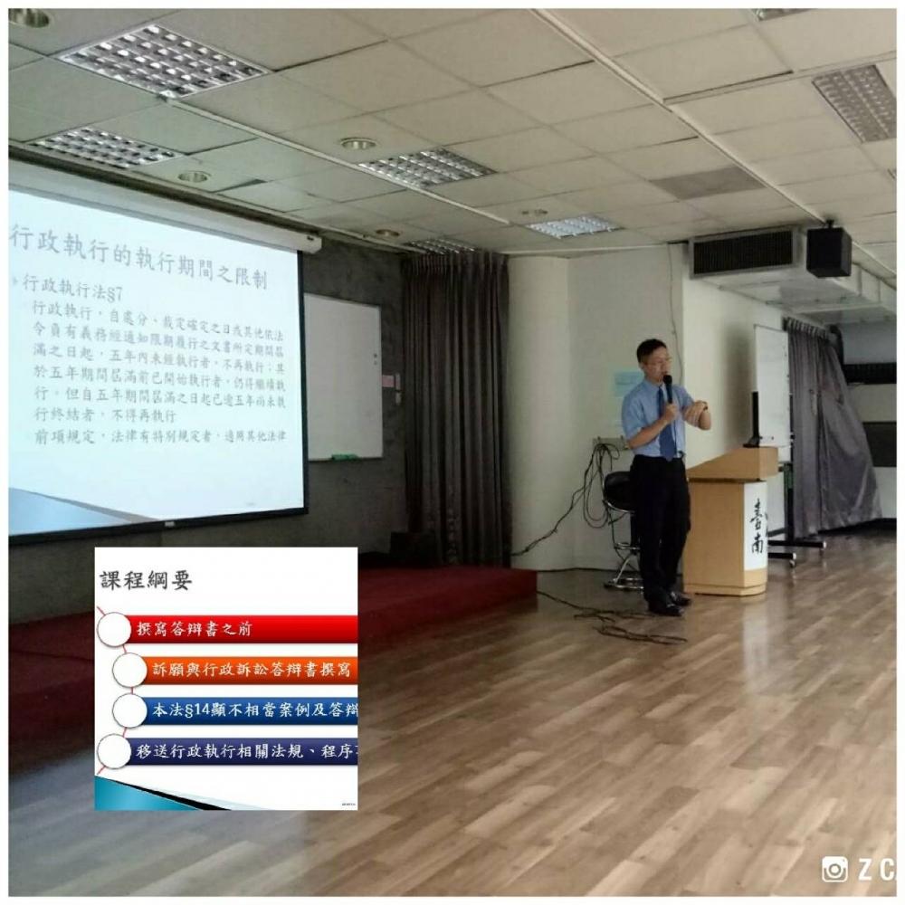 台南市政府-社會救助研究課程