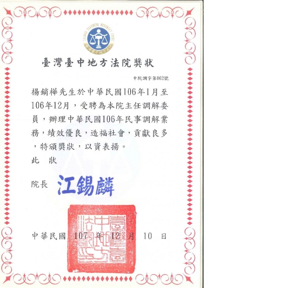 獲頒106年臺中地院主任調解委員績效優良獎(台中/離婚調解)