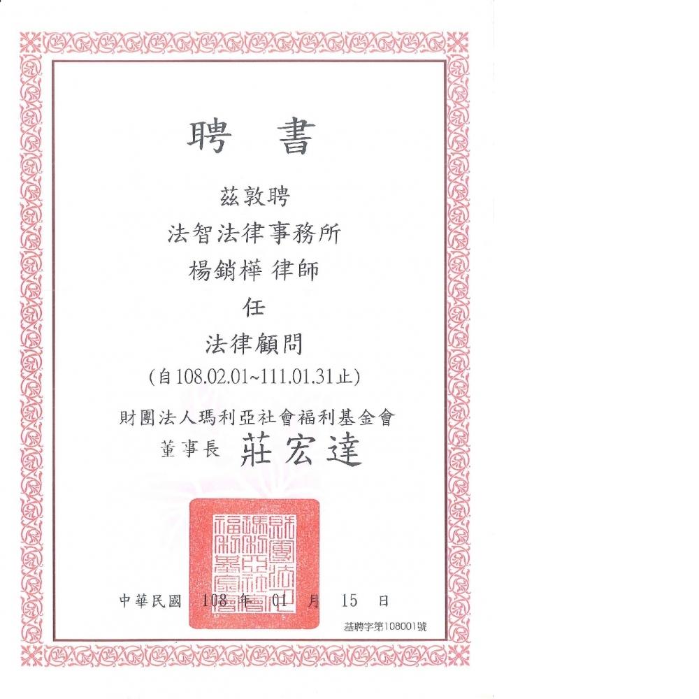 獲聘108-110年瑪利亞基金會法律顧問(台中/法律顧問)