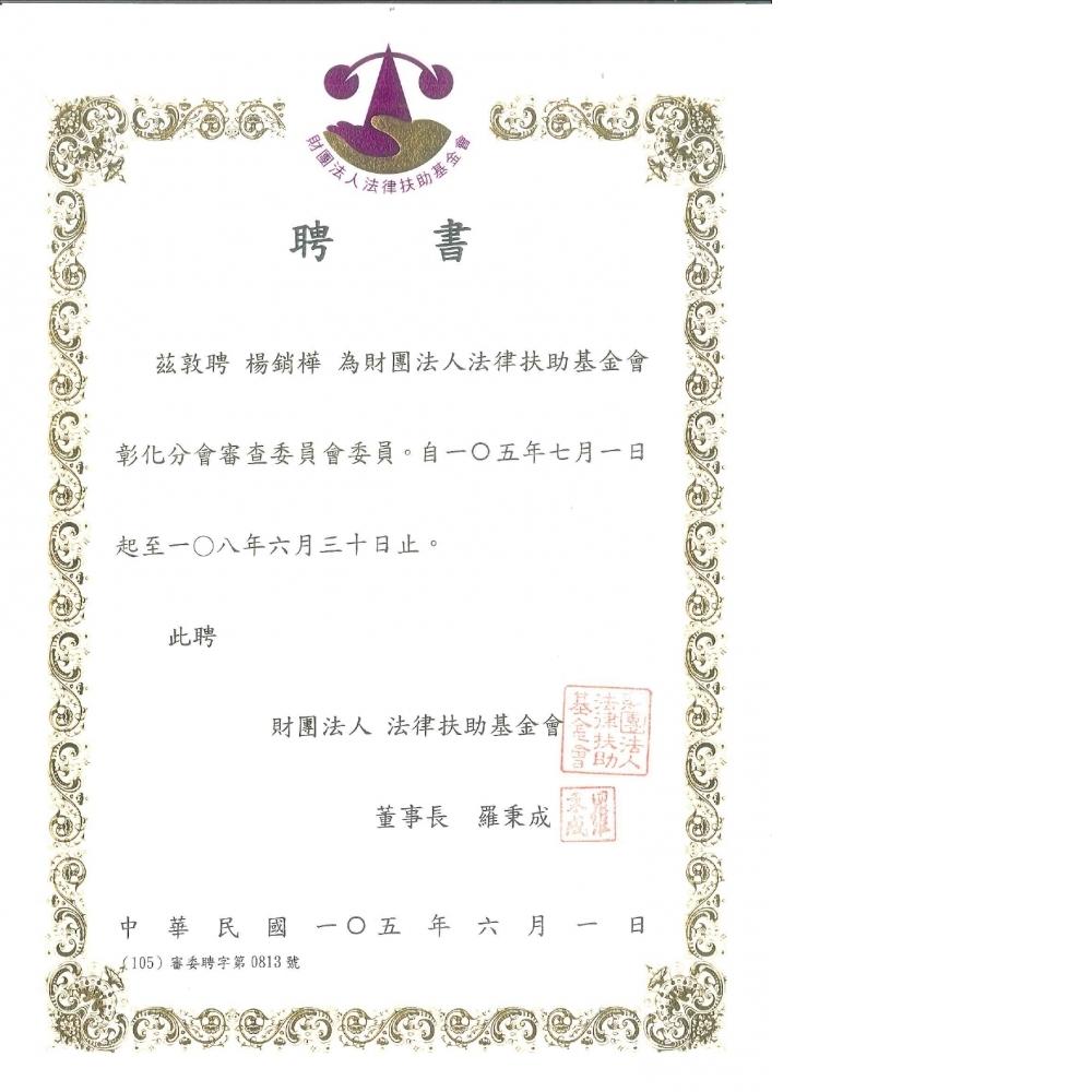 獲聘10507-10806彰化法扶審查委員(彰化/法律扶助)