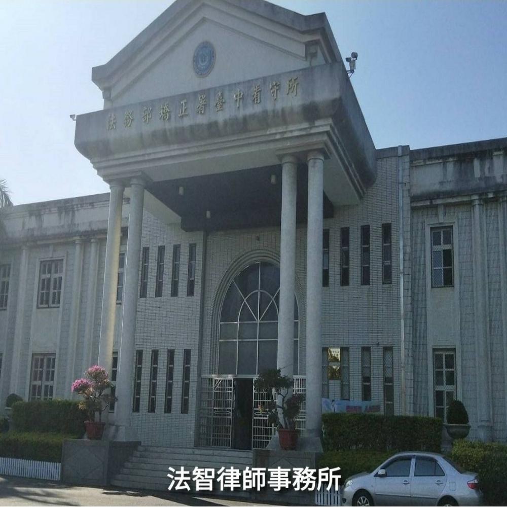 律見有感(一)(台中/刑事訴訟)