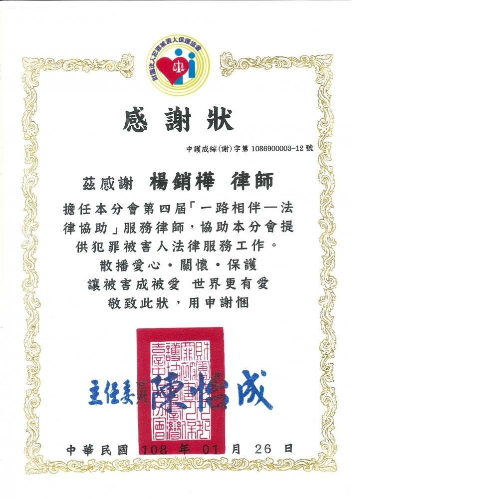 獲頒犯保協會服務律師感謝狀(台中/犯保協會)