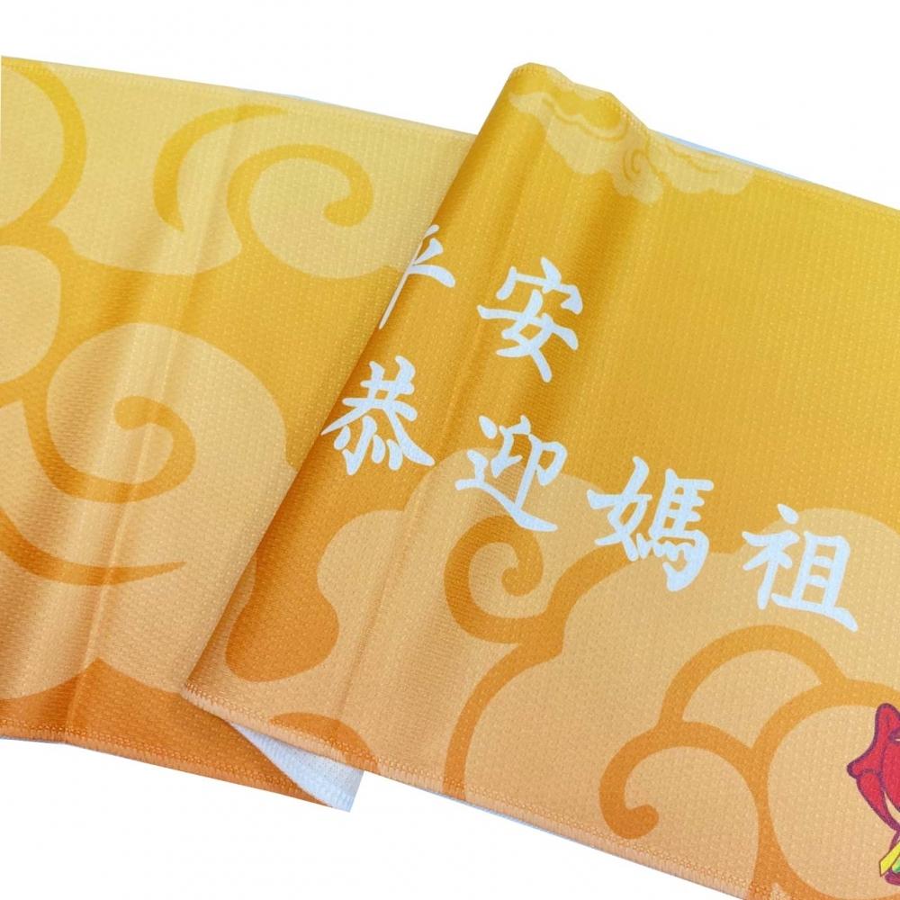 熱昇華涼感運動毛巾