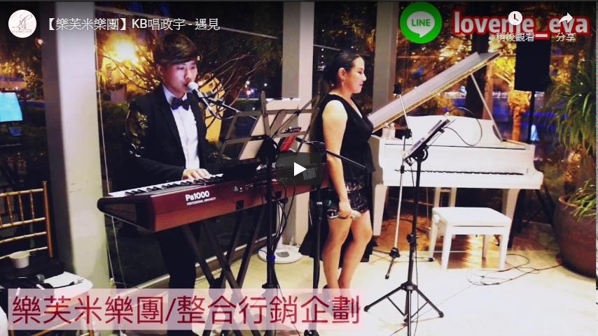 KB唱政宇 - 遇見