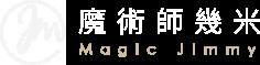 幾米魔術娛樂-台北魔術表演秀,台北魔術表演推薦